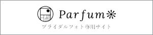 岐阜県可児市のフォト撮影スタジオ| Photo Studio Parfumブライダル専門